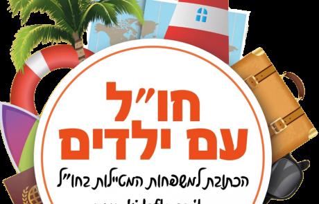 5 קבוצות התיירות הישראליות הכי טובות בפייסבוק